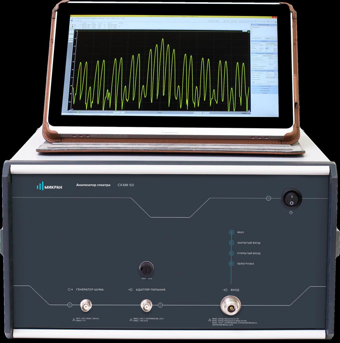Spectrum analyzers series SK4M